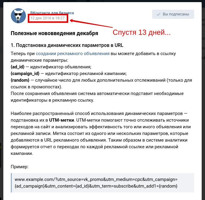 Utm метки для вконтакте utrom shredder вконтакте видео