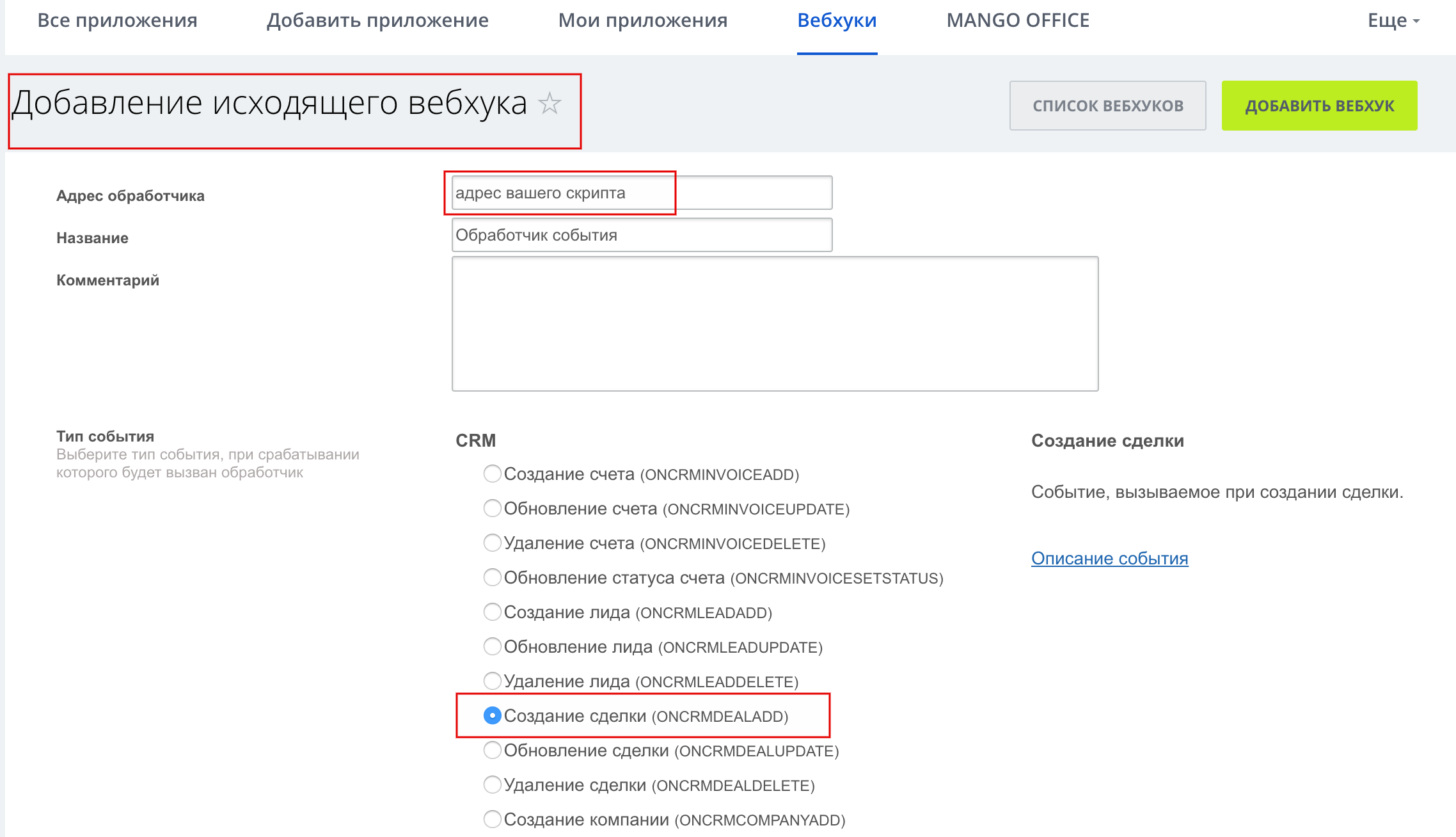 Интеграция с сайтом битрикс amocrm мультисписок