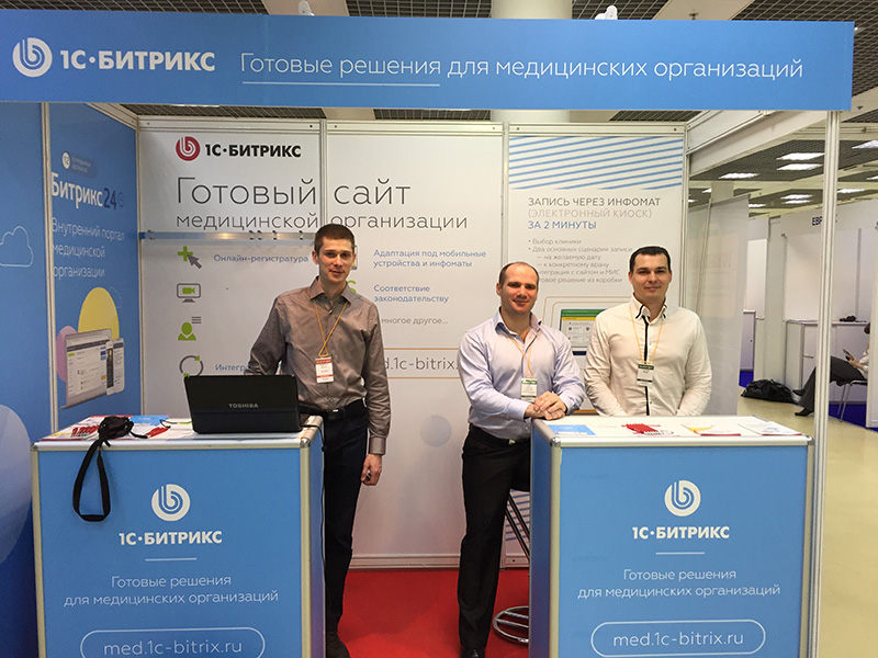 Выставка Medsoft-2015